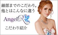 Angel R こだわり紹介